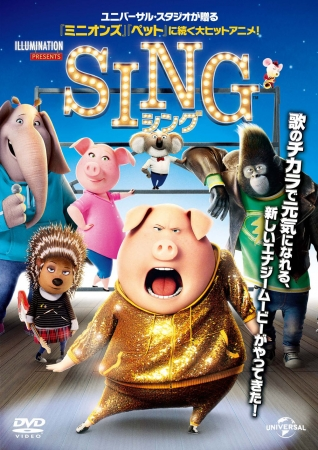 「SING シング」(C) 2016 Universal Studios. All Rights Reserved.