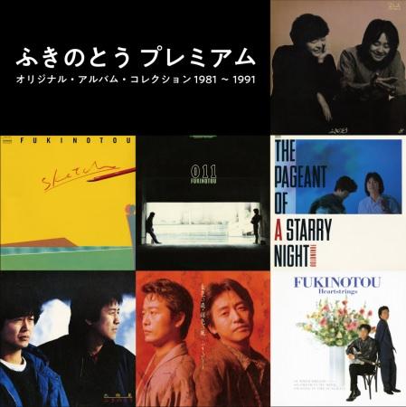 ふきのとう オリジナル・アルバム・コレクション 1981~1991 本日発売!