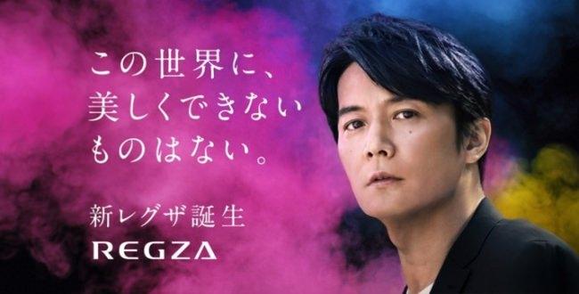 福山雅治、液晶テレビ「レグザ」にイメージキャラクターとして再び登場