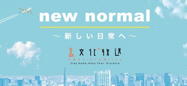 """「緊急事態宣言」解除で、新たなキャンペーンを本日より開始!""""new normal ~新しい日常へ~ 文化放送"""""""