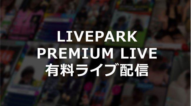 有料ライブ配信「PREMIUM LIVE」の提供をスタート