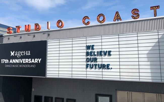 新型コロナの影響受け、新木場のイベントスペース「スタジオコースト」が経営支援プロジェクトを6月3日(水)より開始