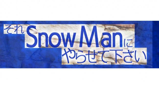 Snow Man初冠配信レギュラー番組『それSnow Manにやらせて下さい』Paraviで6月5日(金)23時30分から新作レギュラー配信スタート決定‼