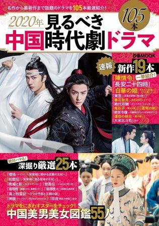 大好評につき重版決定!『2020年見るべき中国時代劇ドラマ』。発売から約3ヵ月たった今も、amazonドラマの本の売れ筋ランキングTOP15に君臨