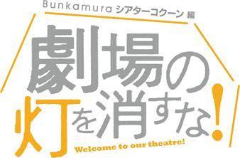 「劇場の灯を消すな!Bunkamuraシアターコクーン編  松尾スズキプレゼンツ アクリル演劇祭」 7月5日(日)夜9時よりWOWOWにて放送