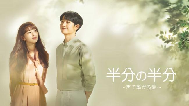 チョン・ヘイン主演最新作!切なく美しい心温まるラブストーリー「半分の半分 ~声で繋がる愛~」8月 21 日 日本初放送決定!