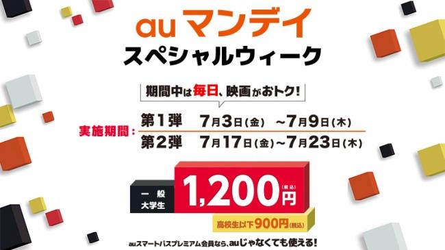 全国の映画好きに朗報!auスマートパスプレミアムで毎日映画が1200円の超お得な1週間が始まる!「auマンデイ スペシャルウィーク」