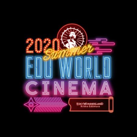 幅27M×高さ12M、屋外サイズ日本一のドライブ・イン・シアター!2020 SUMMER EDO WORLD CINEMA