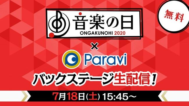 ♪音楽の日2020♪今年も音楽の日×Paravi バックステージ生配信決定‼