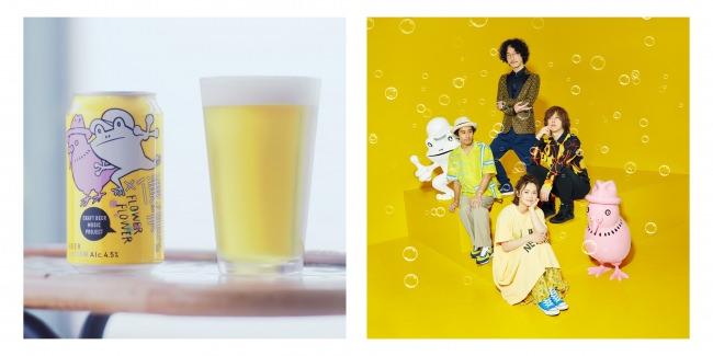 ヤッホーブルーイング×gr8!records「Craft Beer Music Project」第三弾「僕ビール君ビール」×yui率いる「FLOWER FLOWER」