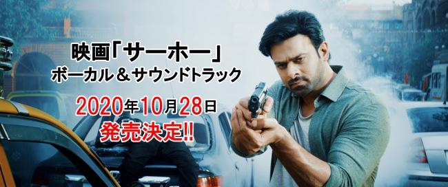 映画『サーホー』のボーカル&サウンドトラックが2020年10月28日(水)に発売決定!