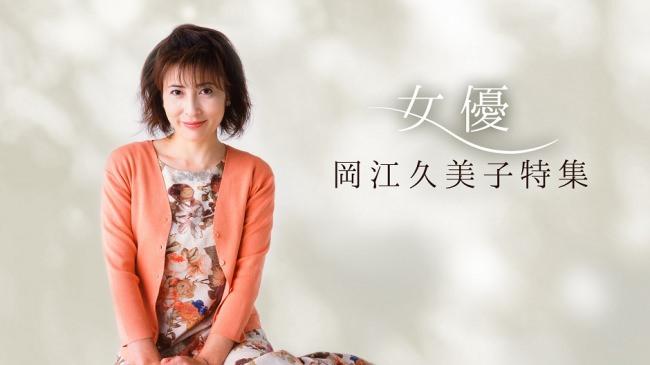 """いま、岡江久美子さんの""""真の魅力""""を「女優 岡江久美子特集」第3弾!"""