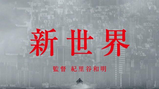 紀里谷和明監督の新作プロジェクト 『新世界』にGACKT参戦 !!