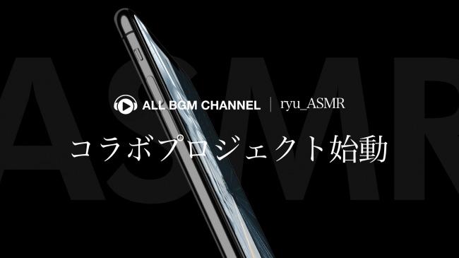 「ryu _ASMR」×「ALL BGM CHANNEL」コラボプロジェクト始動!第一弾としてASMR20作品をサブスクで一挙解禁!