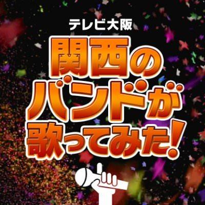 「テレビ大阪×関西のバンド」カバー曲配信企画に関西の実力派バンドが続々登場!スゴ技で「夜に駆ける」「愛唄」をカバー!