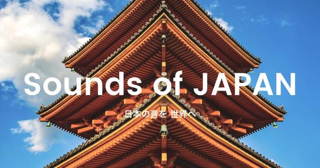 自治体の皆様~地域の環境音・自然音を観光資源として発信~日本の「音」を世界へ発信する「Sounds of JAPAN」プロジェクトを始動