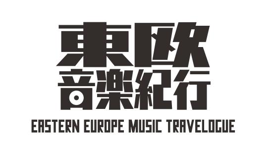 東欧に残された、ロック~ジャズの名盤を初の国内盤でリリース! チェコと日本の外交関係樹立100周年を記念し、社会主義時代に残された知られざるロック~ジャズの名盤を、一挙5タイトルが発売決定!
