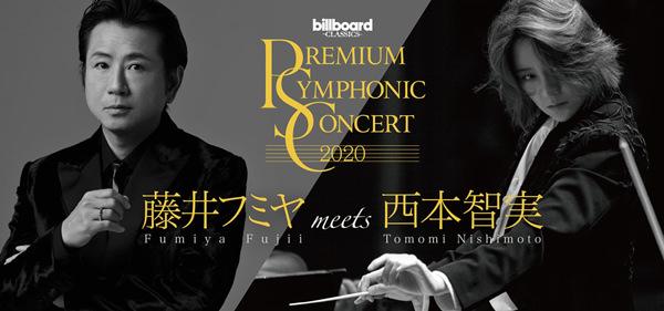 藤井フミヤ×西本智実 共演のフルオーケストラ公演、 感染拡大防止に配慮した新たな座席配置で、日程追加して再開へ