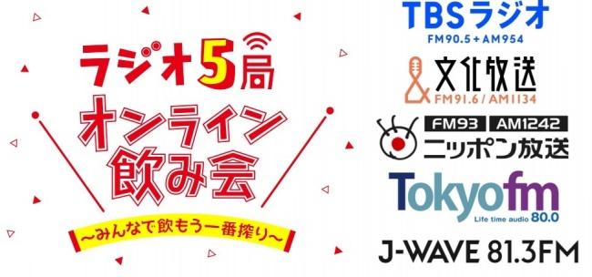 ニューノーマルな暑気払い!TBSラジオ、文化放送、ニッポン放送、TOKYO FM、J-WAVE、在京ラジオ5局横断オンライン飲み会を初開催!『ラジオ5局オンライン飲み会~みんなで飲もう一番搾り~』
