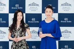 第6回「Women of Excellence Awards」Presented by Grand Seiko 吉田都さん、水野美紀さんが受賞