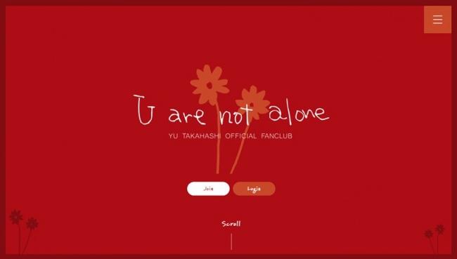 高橋優 オフィシャルファンクラブ 「U are not alone」 再始動!さらに、8月17日には月額制サイトも開設