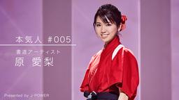 書道アーティスト 原愛梨が特大の書道アートで荘川桜を描く!