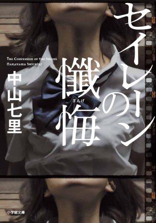 今秋ドラマ化決定! 「報道のタブー」に切り込む、話題のミステリー『セイレーンの懺悔』本日発売!