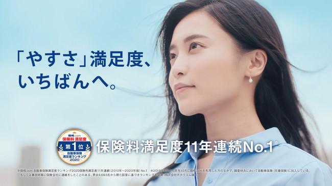 小島瑠璃子さん出演の新TVCMオンエア開始のお知らせ