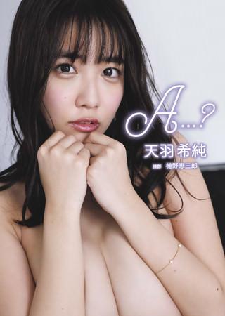 2020年7月「書泉・女性タレント写真集売上ランキング」発表!第1位は天羽希純 写真集 『A...?』!