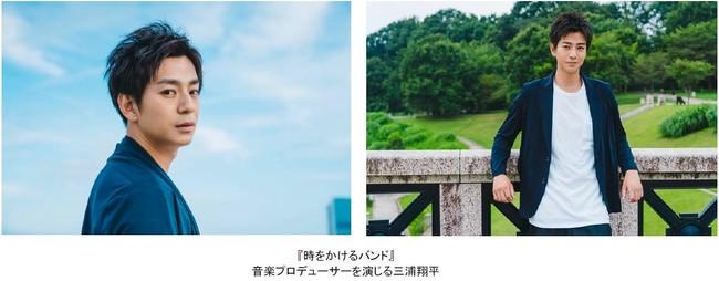 【フジテレビ】三浦翔平、フジテレビドラマ初主演! ドラマ『時をかけるバンド』2020年8月19日(水)スタート