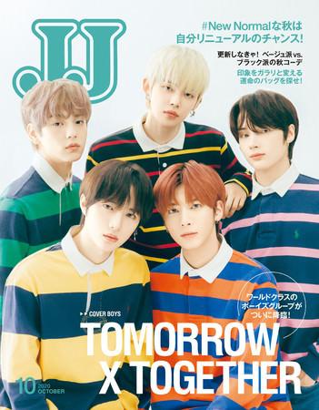 TOMORROW X TOGETHERが『JJ』10月号で表紙初登場! 韓国の男性アーティストが表紙を飾るのは約10年ぶり!