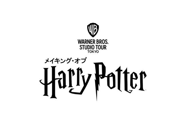 「ハリー・ポッター」スタジオツアー東京 としまえん跡地にオープン決定