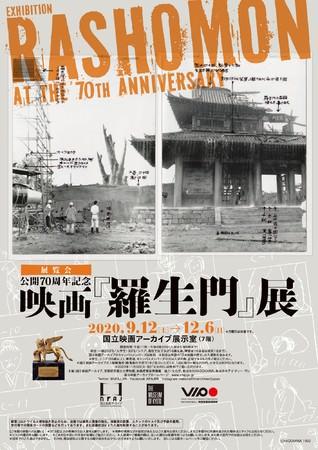 【国立映画アーカイブ】展覧会「公開70周年記念 映画『羅生門』展」開催のお知らせ