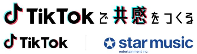 TikTok総フォロワー2,000万人超のTikTok特化型プロダクション「Star Music TikTok Production」がローンチ