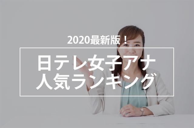 2020最新版!日テレ女子アナ人気ランキング