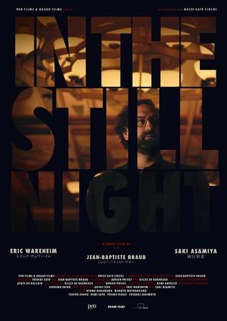ペン国際版が手がけた、日仏合作短編映画『静かな夜に』(原題:『In the Still Night』)がショートショート フィルムフェスティバル & アジア 2020の部門賞にノミネートされました。