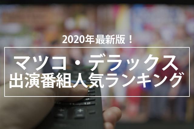 2020年最新版!マツコ・デラックス出演番組人気ランキング
