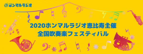 インターネットラジオ ホンマルラジオ渋谷恵比寿局は、 吹奏楽コンクールが中止となった中高吹奏楽部の皆さんの演奏発表の場として、 ラジオで『全国吹奏楽フェスティバル』を8/1~3/31の間開催します。