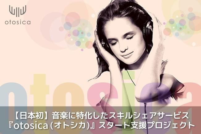音楽スキルを売り買いできる新サービス「otosica」が提携スタジオで配信ライブができるリターンを追加