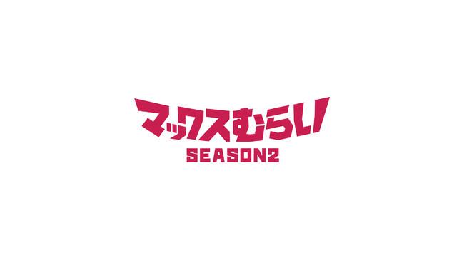 「マックスむらい SEASON2」がスタート!新シーズンでは山での様々な企画を予定!