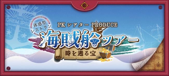 PKシアターProduce 体感型レストラン 「海賊船ツアー~時を遡る宝~」