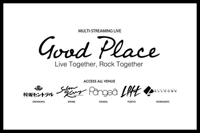 【9/5開催】全国5箇所のライブハウスを繋ぐマルチストリーミングライブ「GOOD PLACE」、コロナ禍の音楽シーンをドキュメンタリーで描くクラウドファンディング実施中!