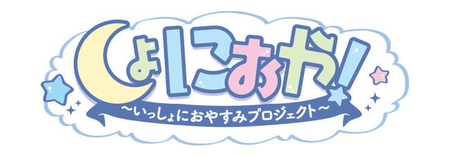 電撃G'sマガジンオリジナル企画『しょにおや!』、癒し系お姉さん・癒衣(CV:M・A・O)のASMRおやすみドラマがダウンロード販売開始!