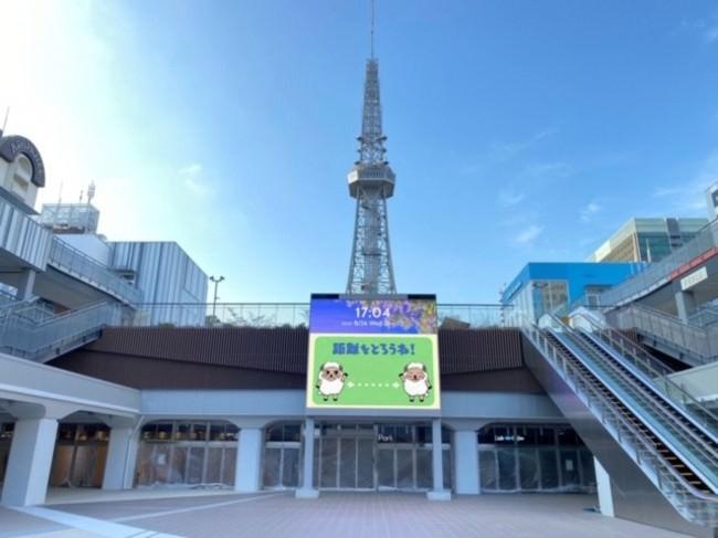 ~日本最大級のPark-PFI事業~ メ~テレが久屋大通公園内で大型ビジョン運用を開始!あわせてセントラルパーク内にもデジタルサイネージを設置