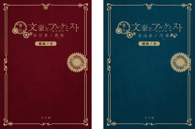 話題の舞台「文豪とアルケミスト」の戯曲本2冊同時刊行!