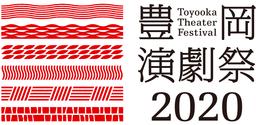 豊岡市とKDDI、豊岡演劇祭2020においてマルチアングル配信による新たな観劇体験を提供