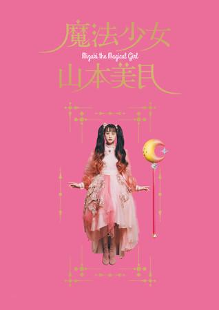 山本美月の新作書籍の世界が広がる展覧会『魔法少⼥ ⼭本美⽉』を池袋PARCO、福岡PARCOにて開催!