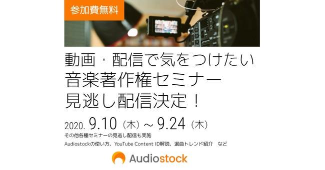 【要申込】9月10日(木)~9月24日(木)まで!動画・配信で気をつけたい音楽著作権セミナーの見逃し配信を期間限定で行います