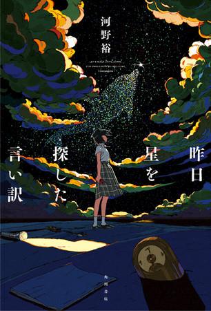 「読書メーターおすすめランキング」第1位! 河野裕『昨日星を探した言い訳』発売即重版決定!