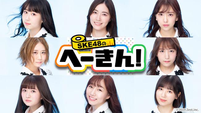 メンバーを数字で丸裸に!?平均値を徹底調査するオリジナルバラエティ番組「SKE48のへーきん!」 「ひかりTV」と「dTVチャンネル」で配信